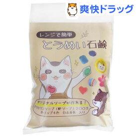 とうめい石鹸(200g)