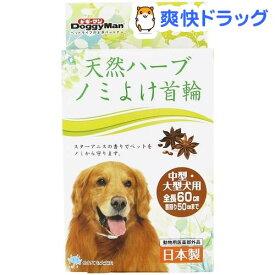 ドギーマン 天然ハーブ ノミよけ首輪 中型・大型犬用(1コ入)【ドギーマン(Doggy Man)】