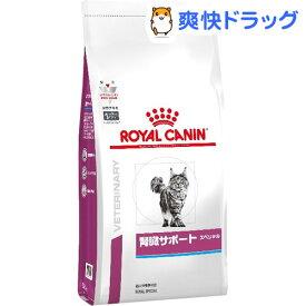ロイヤルカナン 猫用 腎臓サポート スペシャル ドライ(4kg)【ロイヤルカナン(ROYAL CANIN)】