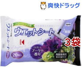 コンドル フローリング用ウェットシート エレガンスブーケの香り(20枚入*3コセット)【コンドル】