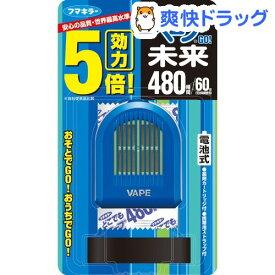 フマキラー どこでもベープGO!未来 携帯 虫よけ 480時間セット ブルー(1セット)【どこでもベープ 未来】