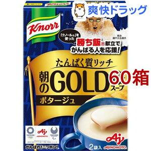 【訳あり】クノール 朝のGOLDスープ ポタージュ(2袋入*60箱セット)【クノール】