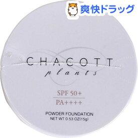 チャコット プランツ パウダーファンデーション ナチュラルオークル(15g)【チャコット】