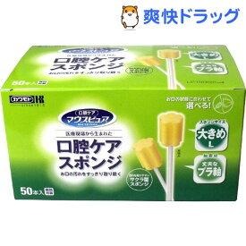 マウスピュア 口腔ケアスポンジ プラスチック軸 Lサイズ(50本入)【マウスピュア】