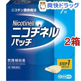 【第1類医薬品】ニコチネル パッチ 20 禁煙補助薬 (セルフメディケーション税制対象)(7枚入*2箱セット)【ニコチネル】