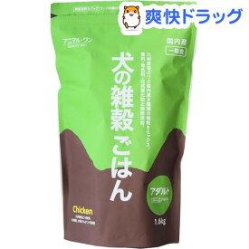 犬の雑穀ごはん アダルト チキン(1.6kg)【アニマル・ワン】