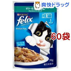 フィリックス やわらかグリル 1歳から成猫用 ゼリー仕立て あじ(70g*60袋セット)【dalc_felix】【フィリックス】[キャットフード]