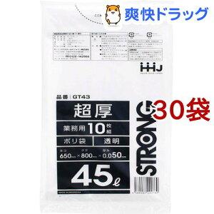 ゴミ袋 超厚ポリ袋 0.05mm 業務用 透明 45L GT43(10枚入*30袋セット)