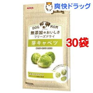 DOGMOM 無添加のおいしさフリーズドライ芽キャベツ(8g*30コセット)[ドッグフード]