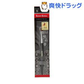 ロージーローザ 熊野筆 アイシャドウ用Sサイズ(1本入)【ロージーローザ】