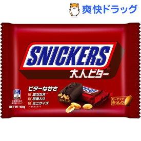 スニッカーズ 大人ビター ファンサイズ(160g)[チョコレート]
