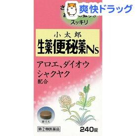 【第(2)類医薬品】小太郎漢方の生薬便秘薬Ns(240錠)【コタローの漢方薬】