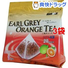 アバンス アールグレイ オレンジティー 三角ティーバッグ(20袋入*3袋セット)【アバンス】