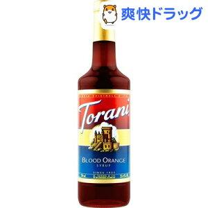 トラーニ フレーバーシロップ ブラッドオレンジ(750ml)【Torani(トラーニ)】