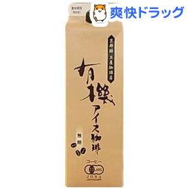 玉屋珈琲店 有機アイスコーヒー 無糖(1L)【玉屋珈琲店】