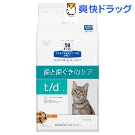 ヒルズ プリスクリプション・ダイエット 猫用 t/d 歯と歯ぐきのケア チキン ドライ(400g)【ヒルズ プリスクリプション・ダイエット】