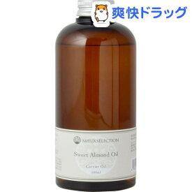 キャリアオイル スイートアーモンドオイル(500ml)【ミュウセレクション】