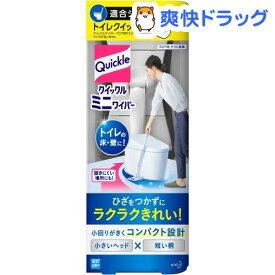 クイックル ミニワイパー トイレ床掃除用(1本)【クイックル】