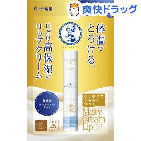 メンソレータム メルティクリームリップ 無香料(2.4g)【メンソレータム】[リップクリーム]