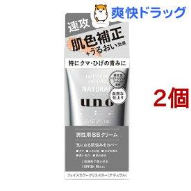 ウーノ フェイスカラークリエイター(30g*2個セット)【ウーノ(uno)】