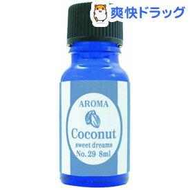 アロマエッセンス ブルーラベル ココナッツ(8ml)【アロマエッセンス ブルーラベル】