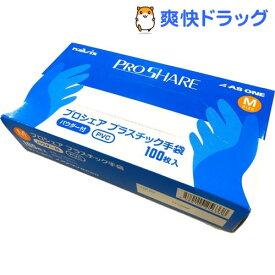 プロシェア プラスチック手袋 パウダー付 M(100枚入)