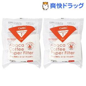 アバカ 円すい コーヒーフィルター 1杯用 白 AC1-100W(100枚入*2コパック)