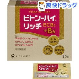 【第3類医薬品】ビトン-ハイ リッチ(90包)【ビトン-ハイ】