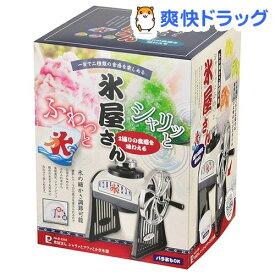氷屋さん シャリッとフワッと かき氷器 D-1333(1台)