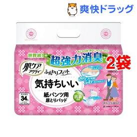 肌ケアアクティ ふんわりフィット 気持ちいい紙パンツ用尿とりパッド 2回分吸収(34枚入*2袋セット)【アクティ】