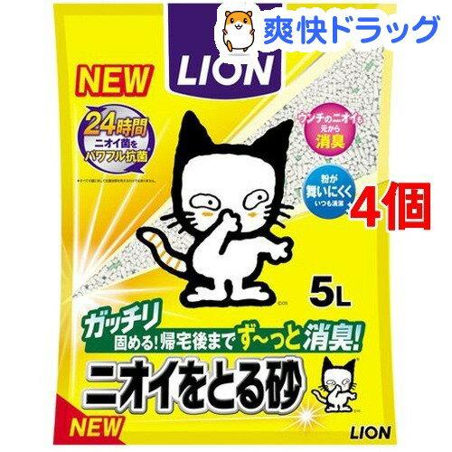 猫砂 ライオン ペットキレイニオイをとる砂(5L*4コセット)【ニオイをとる砂】【送料無料】
