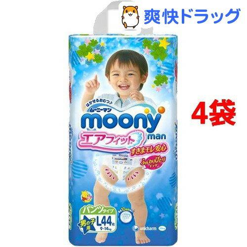 ム-ニ-マンエアフィット男の子 パンツタイプ(Lサイズ*44枚入*4コセット)【ムーニーマン】【送料無料】