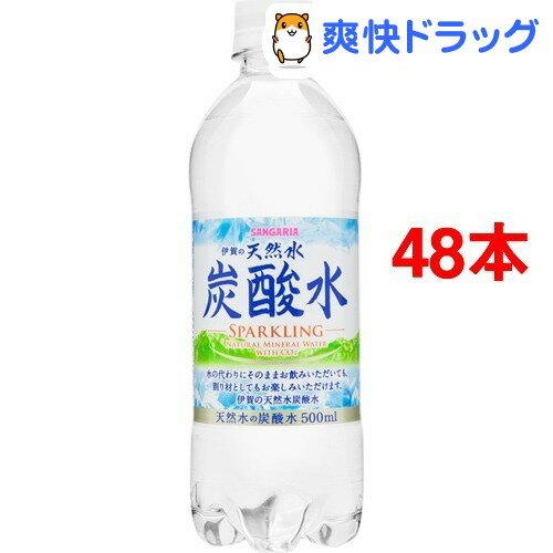 伊賀の天然水炭酸水(スパークリング)(500mL*48本セット)【サンガリア 天然水炭酸水】【送料無料】