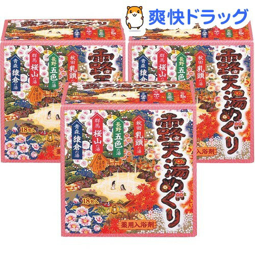 露天湯めぐりシリーズパック(18包入*3コセット)