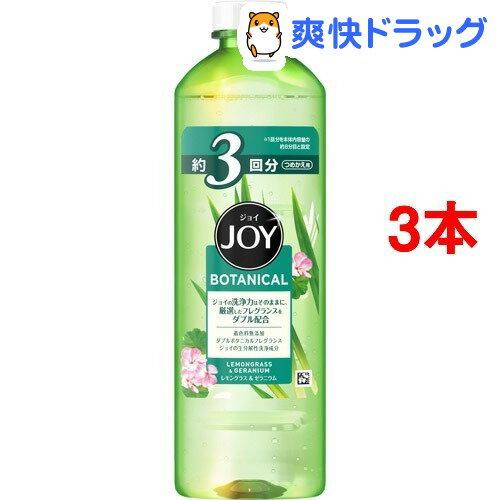 ジョイ ボタニカル レモングラス&ゼラニウム 詰替(440mL*3コセット)【ジョイ(Joy)】