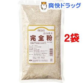 オーサワ 石臼挽き完全粉 (全粒粉)(500g*2コセット)【オーサワ】