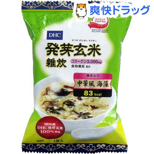 【訳あり】DHC 発芽玄米雑炊 中華風 海藻(1食入)【DHC サプリメント】