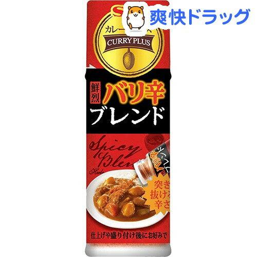 カレープラス 鮮烈 バリ辛ブレンド(14g)【カレープラス】
