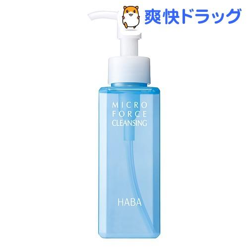 ハーバー ミクロフォースクレンジング(120mL)【ハーバー(HABA)】