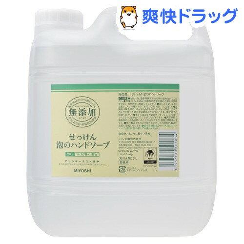 ミヨシ石鹸 無添加 せっけん 泡のハンドソープ 詰替用(3L)【ミヨシ無添加シリーズ】【送料無料】