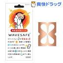 WAVESAFE 電磁波対策シール ウェーブセーフ WS90003(1コ入)【送料無料】