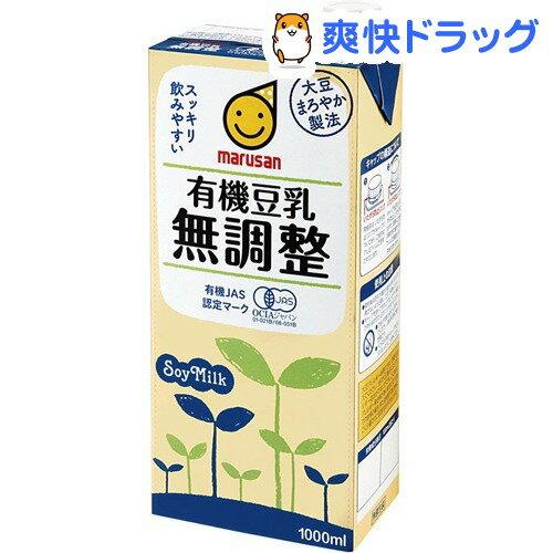 【訳あり】マルサン 有機豆乳無調整 43505(1L)
