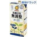 マルサン 有機豆乳無調整 43505(1L)