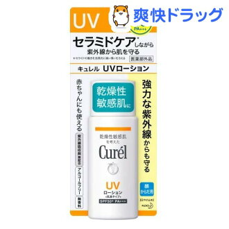 Curel UV lotion SPF 50 + PA +++ (60 mL) [sunscreen Kao curel lotion UV care].