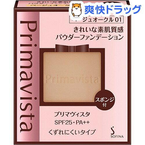 プリマヴィスタ きれいな素肌質感 パウダーファンデーション ベージュオークル 01(9g)【プリマヴィスタ(Primavista)】【送料無料】