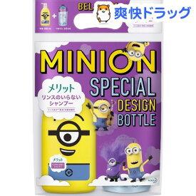 【企画品】メリット リンスのいらないシャンプー 本体+ 詰替 ミニオン デザインボトル(1セット)【メリット】