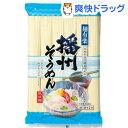 麺有楽 播州そうめん(600g)【麺有楽】