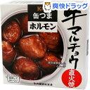 K&K 缶つまホルモン 牛マルチョウ 直火焼き(60g)【K&K 缶つま】