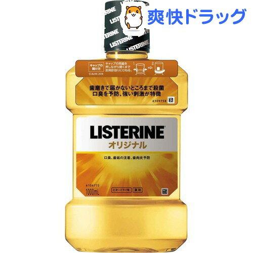 薬用リステリン オリジナル(1L)【jnj_liste_1】【LISTERINE(リステリン)】