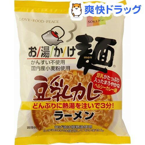 創健社 お湯かけ麺 豆乳カレーラーメン(79g)